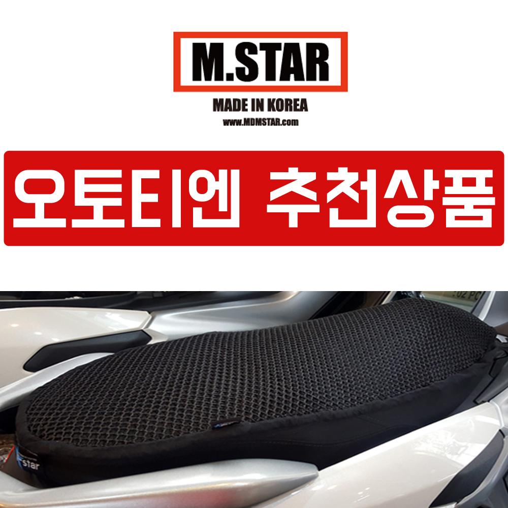 엠스타 국산제조 전기종 사이즈 3D 오토바이쿨시트 사이즈별 모음전